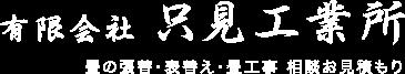 創業180年の只見工業所 宮城県栗原市若柳の畳屋。畳替え、畳工事、畳商品のご案内